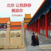 (序) 北京, 我的等待我的花开 (作者: 红洋 | 播讲: 红洋)-喜马拉雅fm