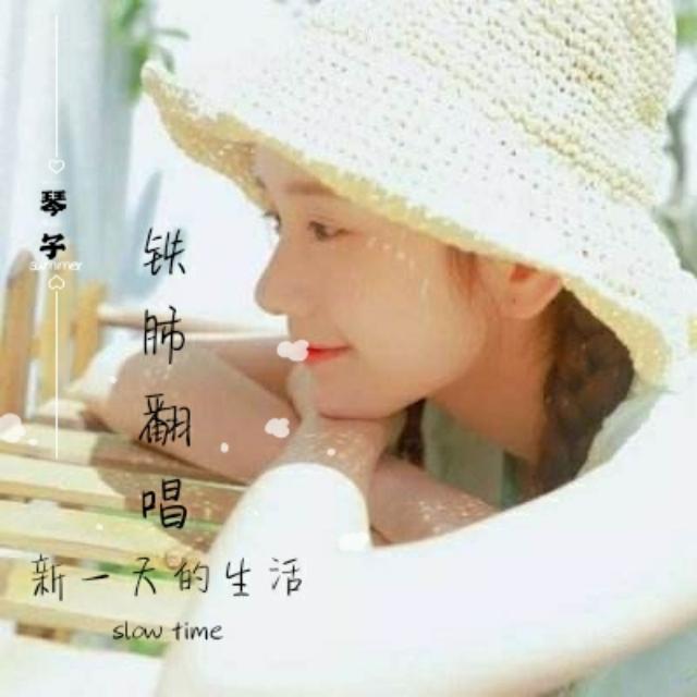 唱情歌的琴子_领秀-心存感激,所遇即温柔。