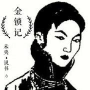 金鎖記(張愛玲經典系列之一)