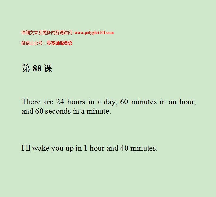 【零基础说英语】第88课 时 & 分 & 秒 _ hour & minute & second