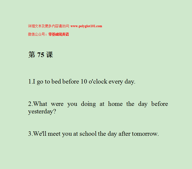【零基础说英语】第75课 前 后 _ before after