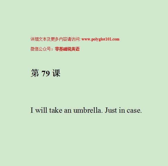 【零基础说英语】第79课 以防万一 _ just in case