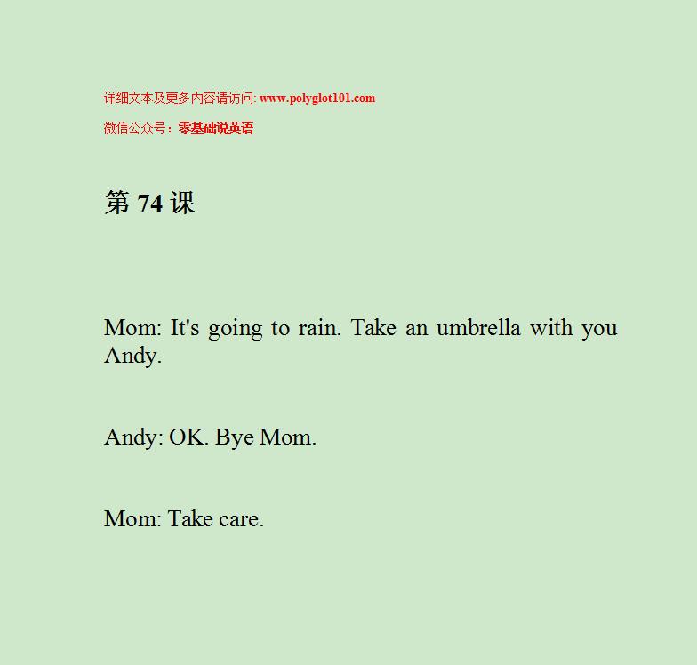 【零基础说英语】第74课 带伞 & 保重 _ take an umbrella & take care