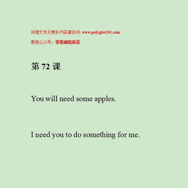 【零基础说英语】第72课 需要某物 _ need something