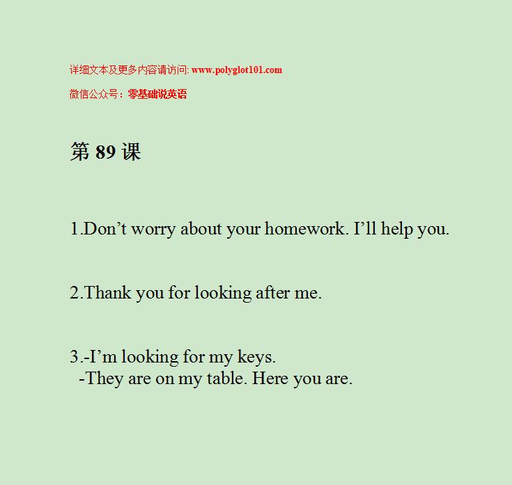 【零基础说英语】第89课 不要担心 & 给 & 照顾 & 寻找 _ Don't worry & Here you are