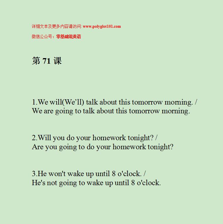 【零基础说英语】第71课 将会&明天&今晚 _ will & tomorrow & tonight