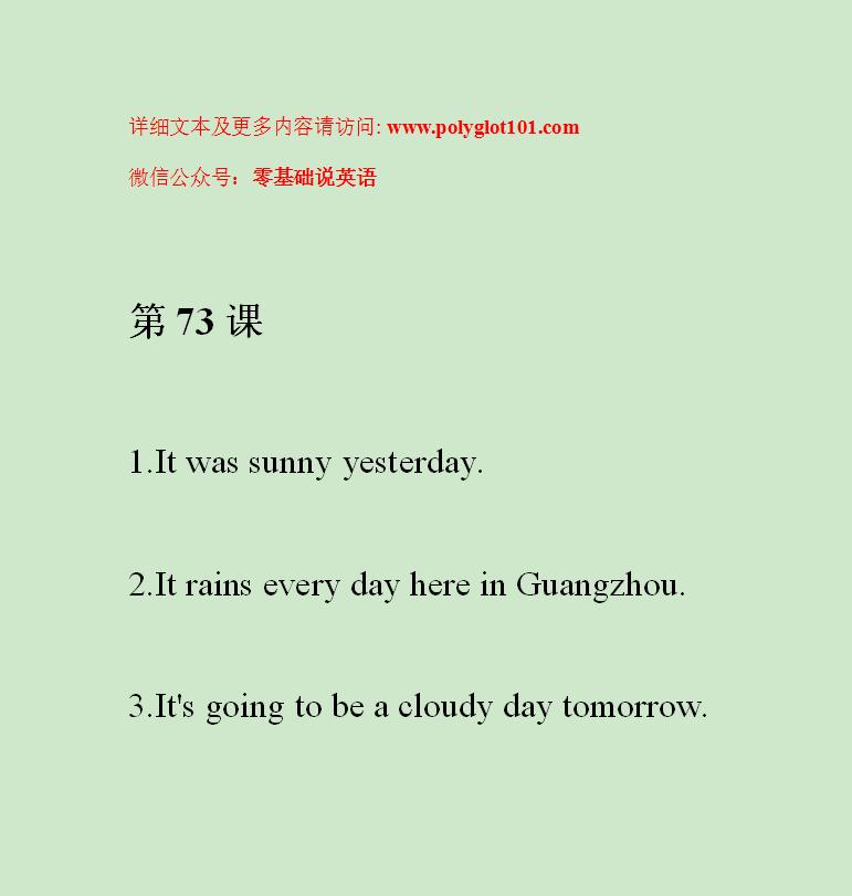 【零基础说英语】第73课 天气 _ rainy cloudy sunny