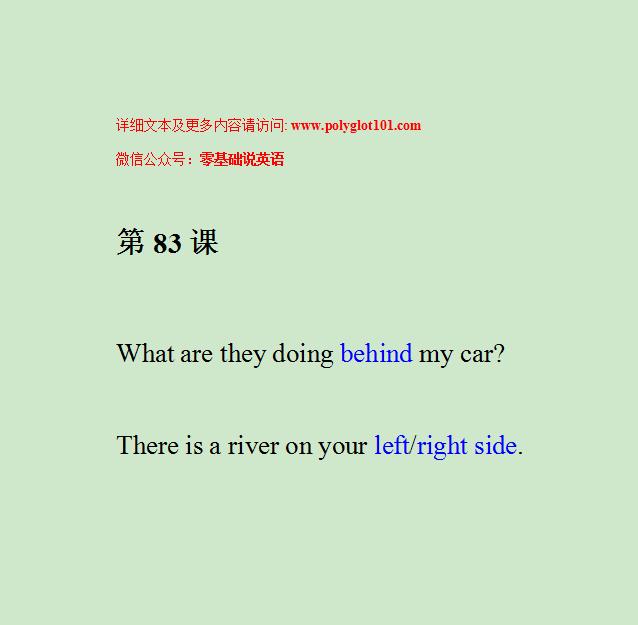 【零基础说英语】第83课 方位介词2 _ behind & left & right & side