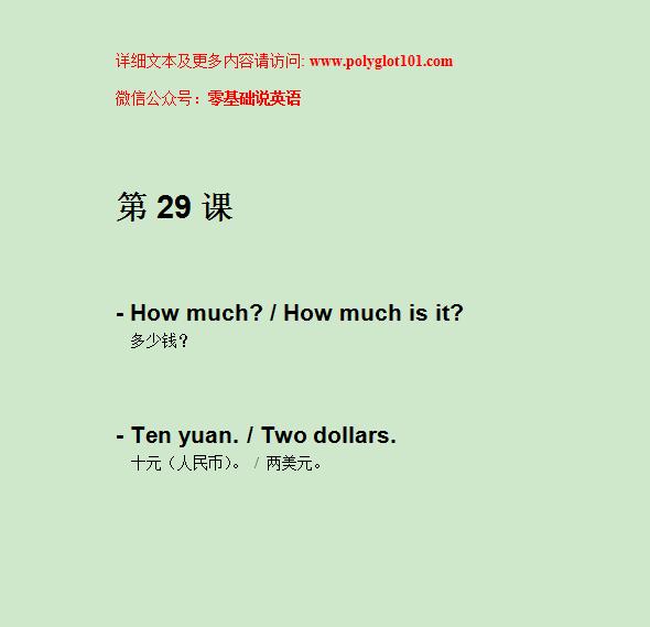 【零基础说英语】第29课 多少钱 & 2美元_How much & Two dollars