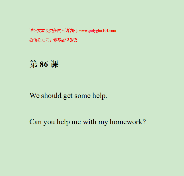 【零基础说英语】第86课 应该 & 得到 & 帮助 _ should & get & help