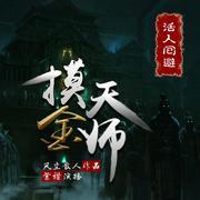 摸金天師(活人回避):紫襟故事