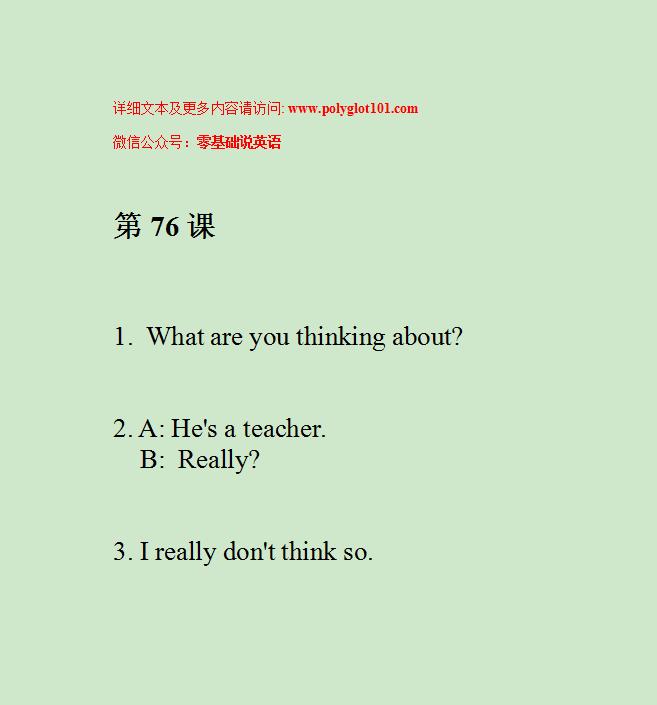 【零基础说英语】第76课 我真不这么认为 _ I really don't think so