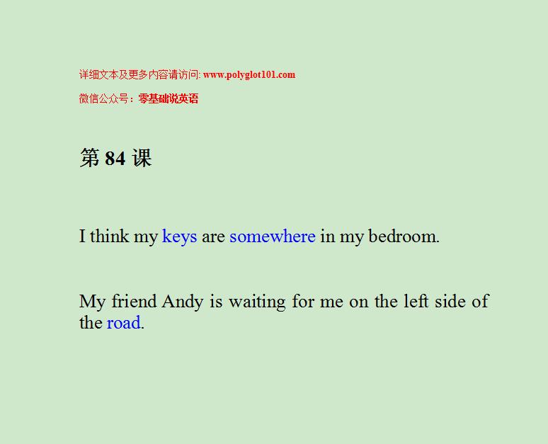 【零基础说英语】第84课 钥匙 & 道路 & 某地 _ key & road & somewhere