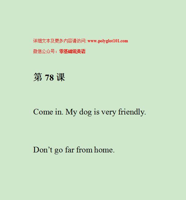 【零基础说英语】第78课 朋友&友好的&远的 _ friend & friendly & far