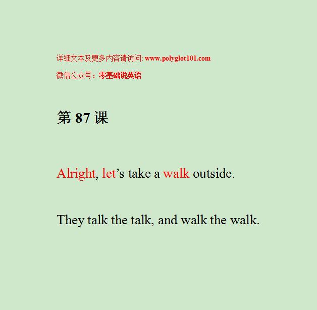 【零基础说英语】第87课 让 & 走路 & 好的 _ let & walk & alright