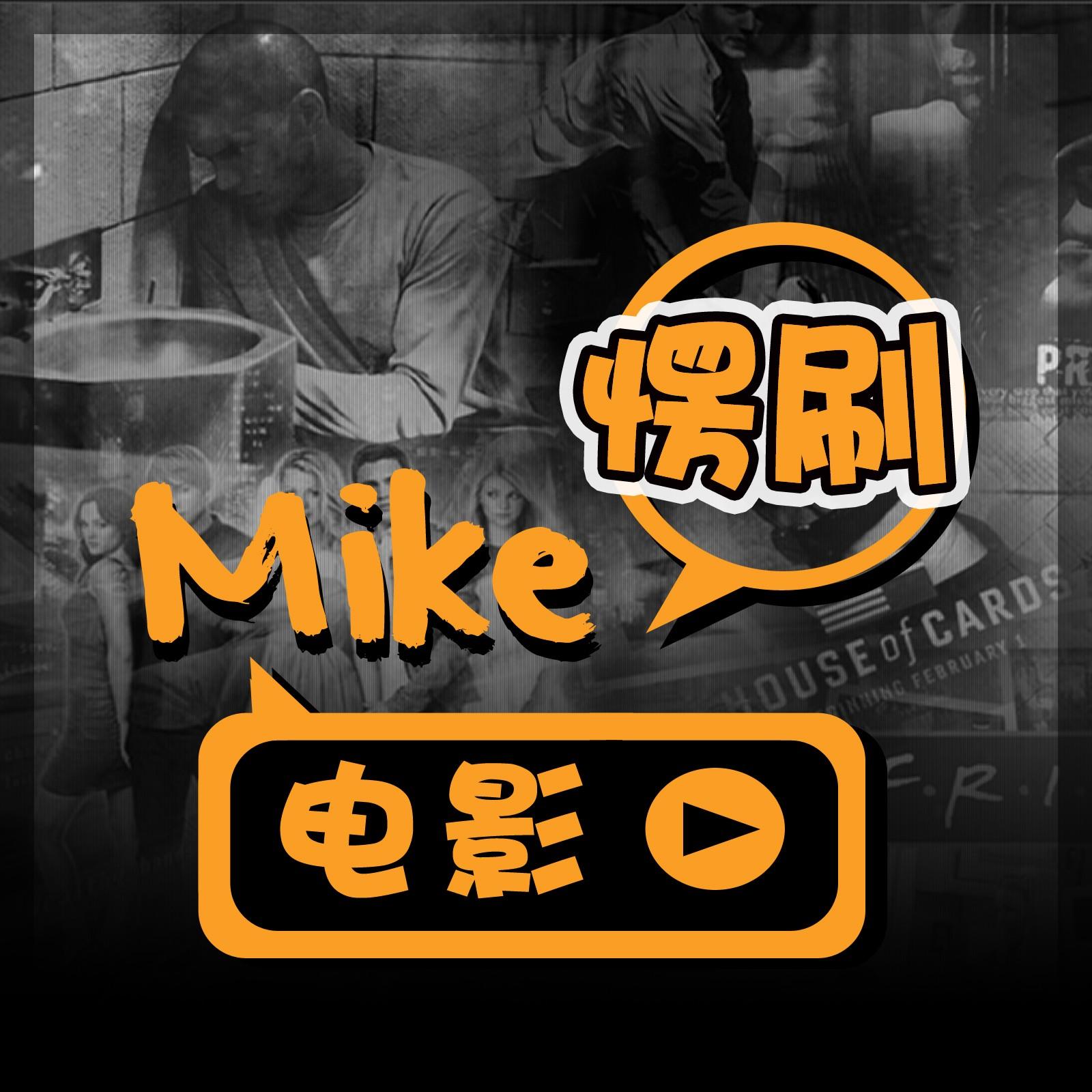 Mike愣刷电影