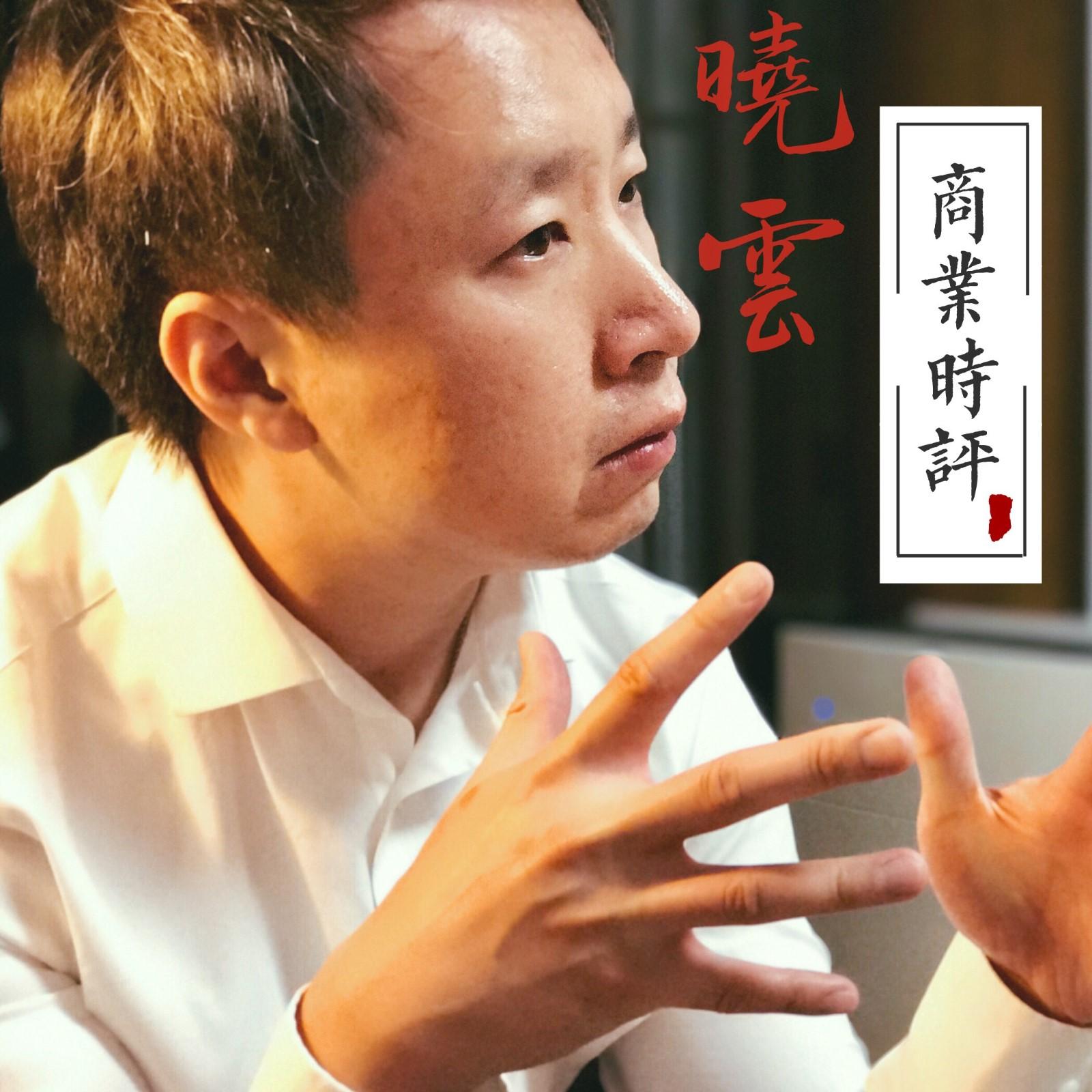 晓云商业时评:最犀利的商业相声