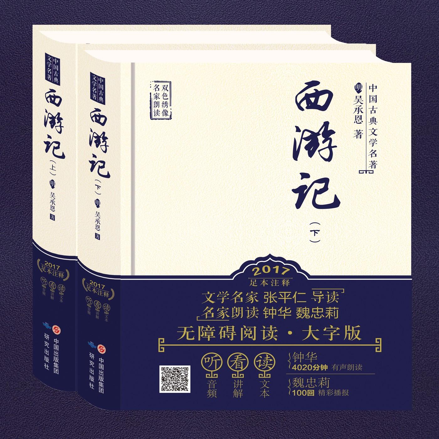 西游记-原文朗读