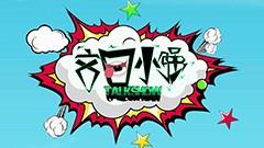文曰小强TalkShow