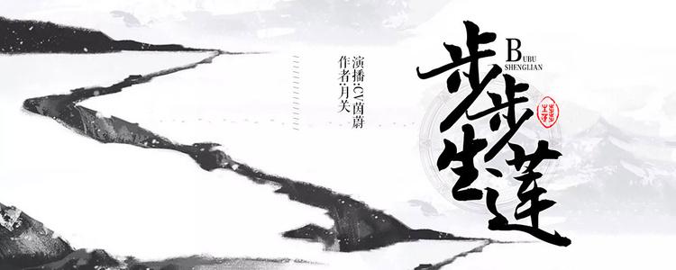 《步步生莲》热血屌丝逆袭记