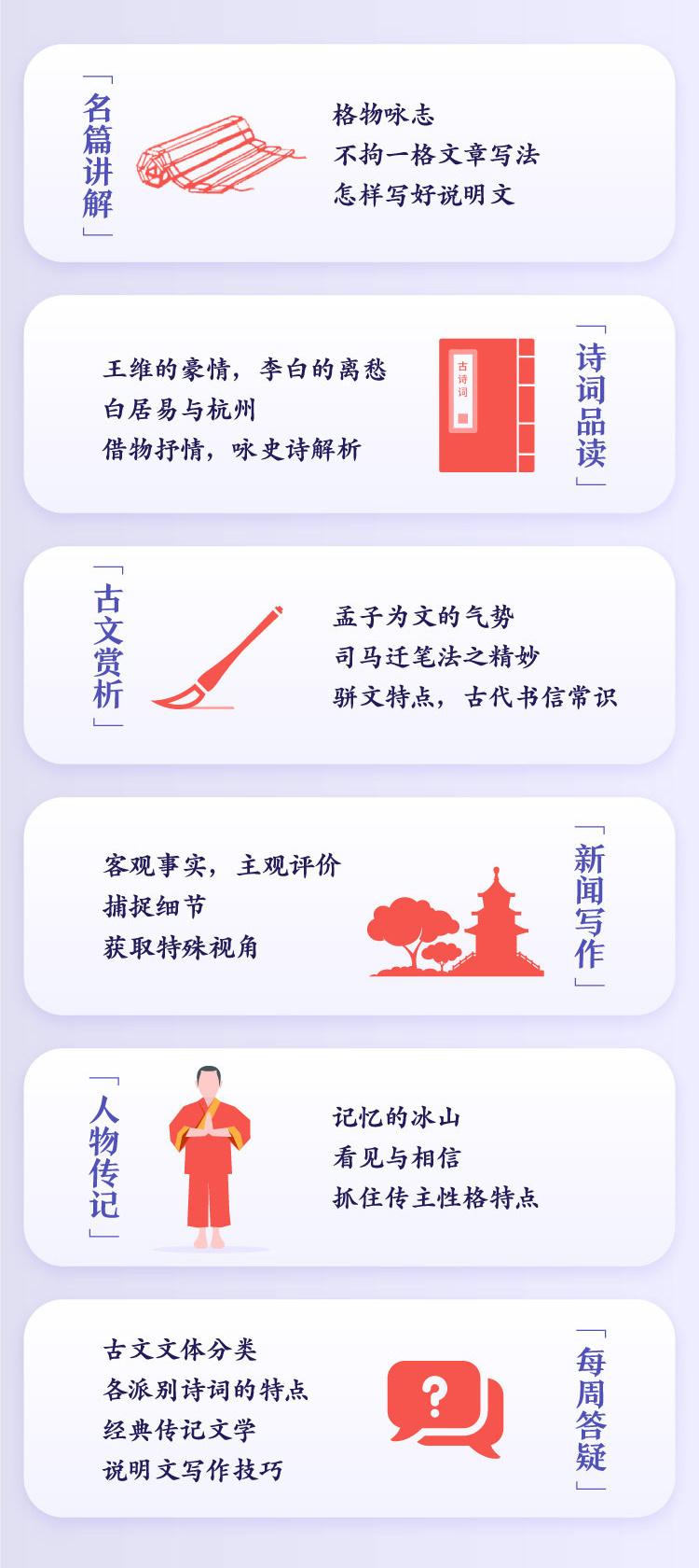 名师郦波:语文启蒙课八年级(上)