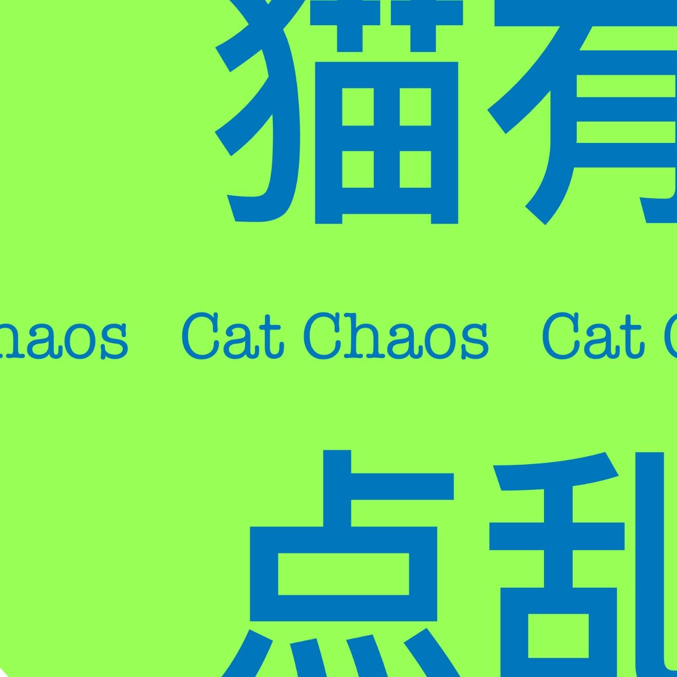 猫有点乱 | CatChaos