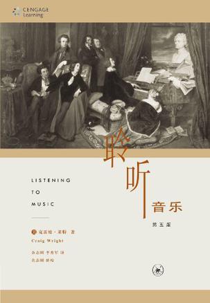 耶鲁公开课『聆听音乐』入门CD