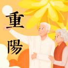 中国传统节日:九九重阳节