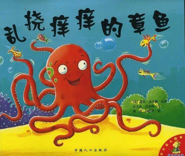 40 乱挠痒痒的章鱼 Tricky octopus