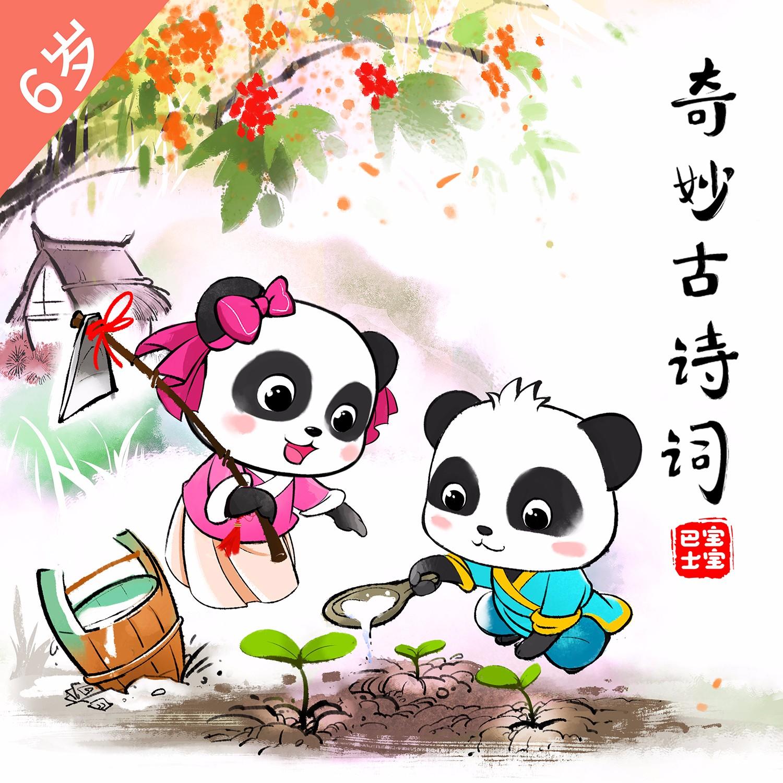 【6岁+进阶版】《如梦令》宋-李清照-应是绿肥红瘦