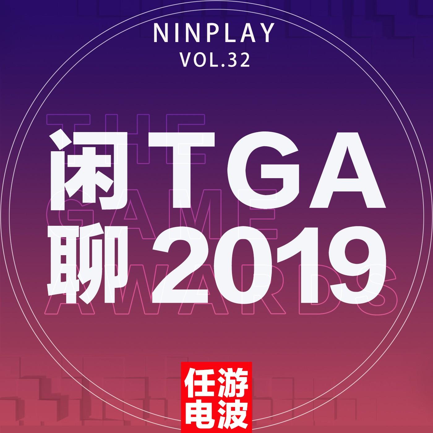 闲聊TGA2019|Vol.32