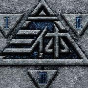 三體———中國科幻文學的里程碑之作