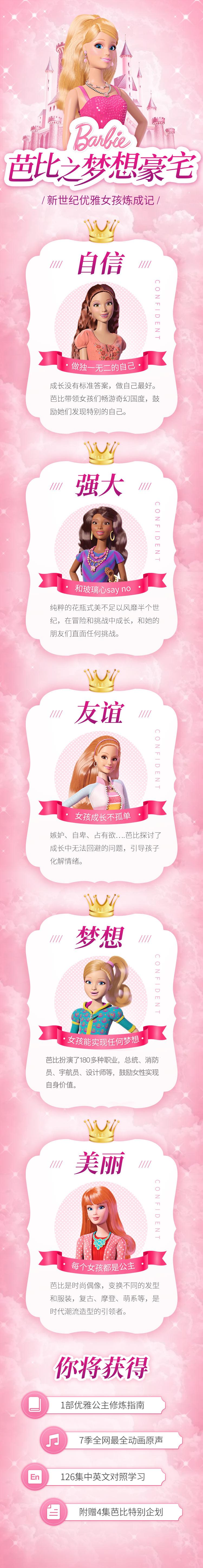 少儿影视《芭比公主故事全集(1-7季)》全155集MP3下载 芭比百度云网盘插图1