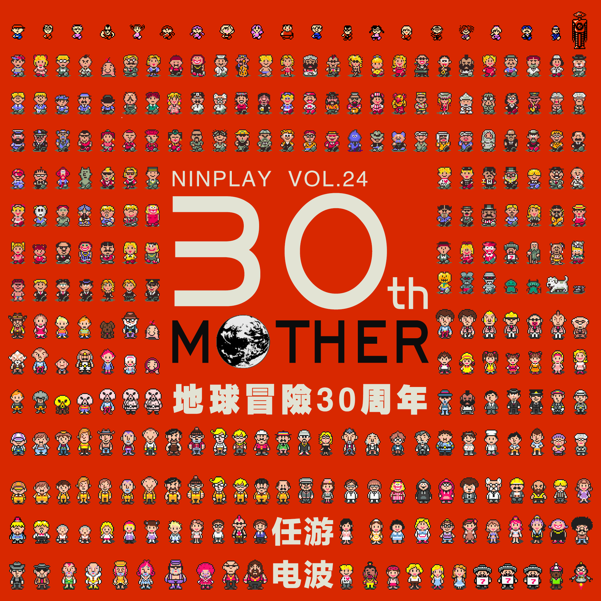 Mother 30周年|Vol.24