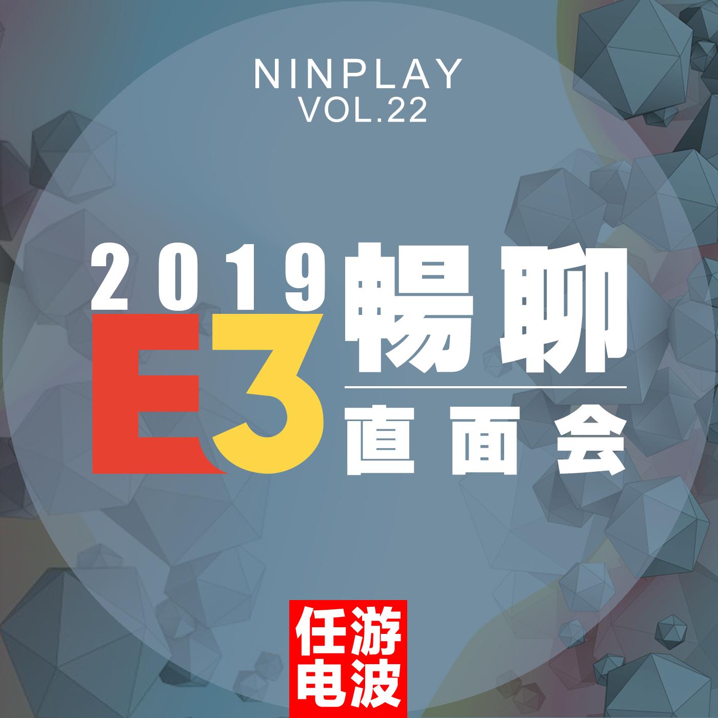 畅聊E3直面会2019|Vol.22