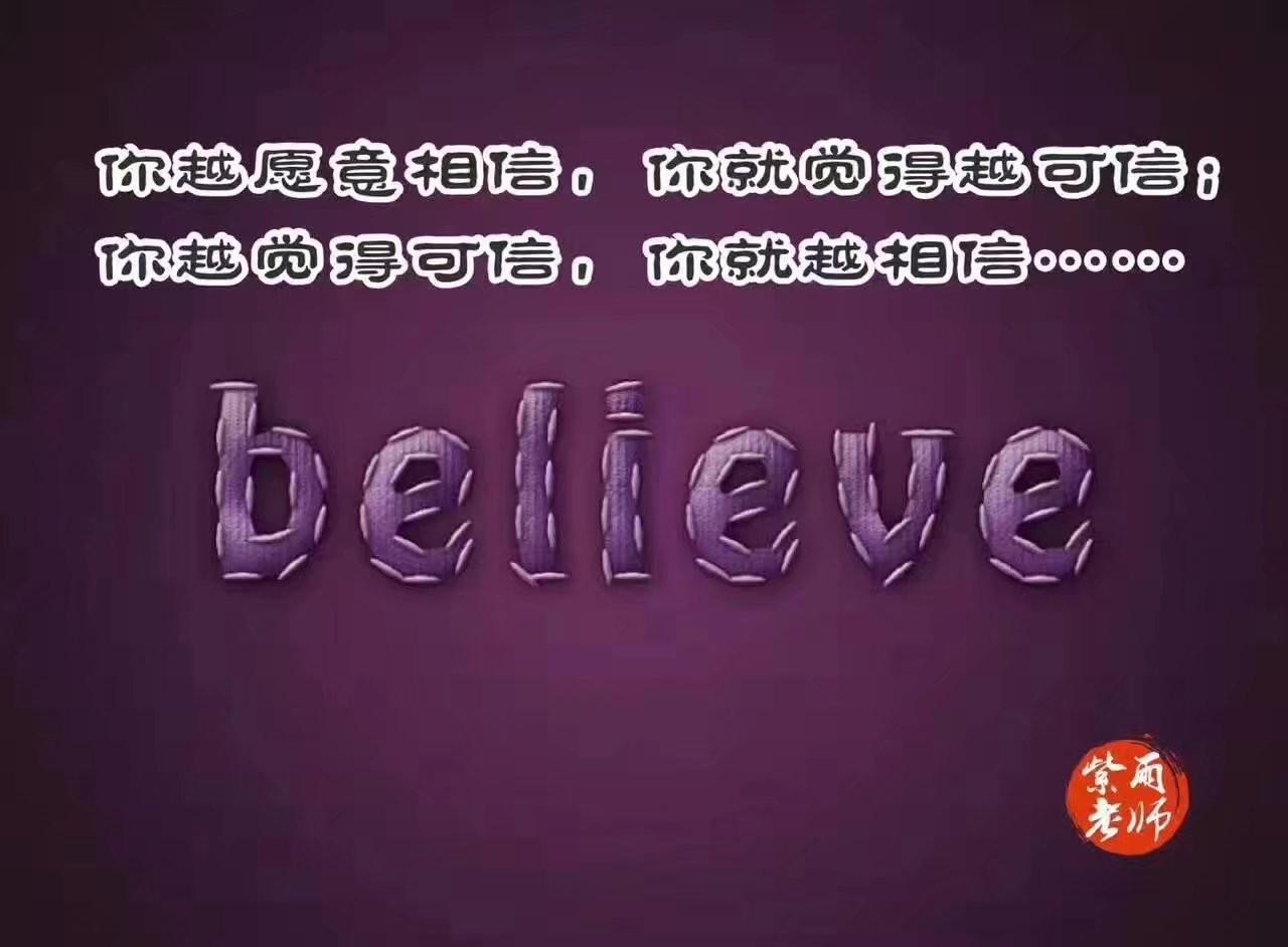 因为相信,所以放任,这就是信任.因为信任,所以放下,这就是放任