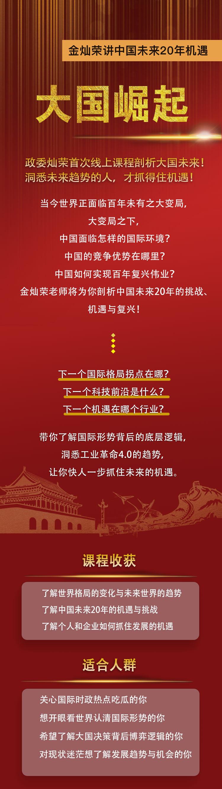 音頻-喜馬拉雅(付費)-大國崛起:金燦榮講未來中國20年機遇