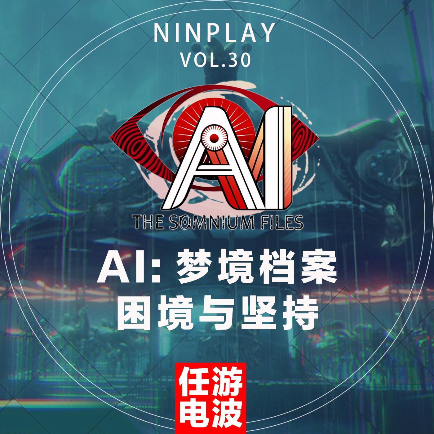 AI:梦境档案 困境与坚持|Vol.30