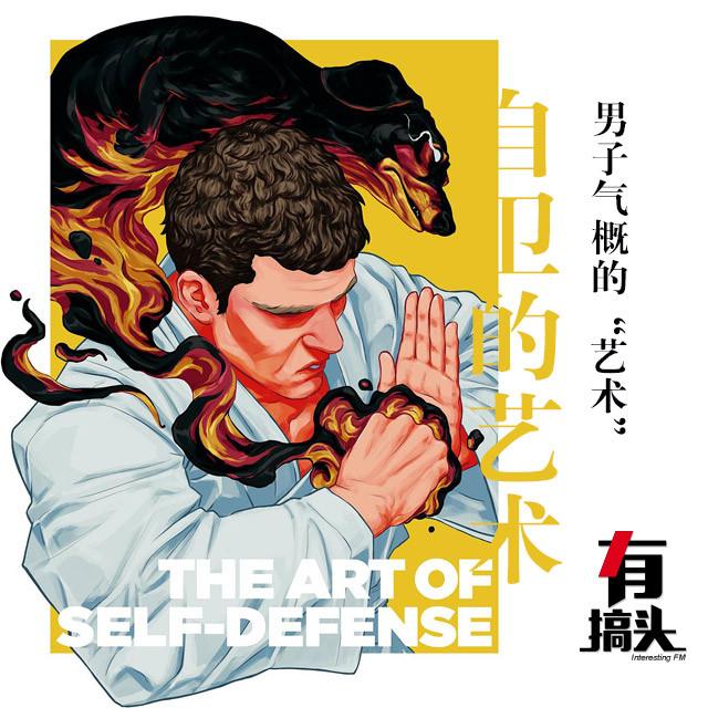 vol.31《自卫的艺术》男子气概的艺术