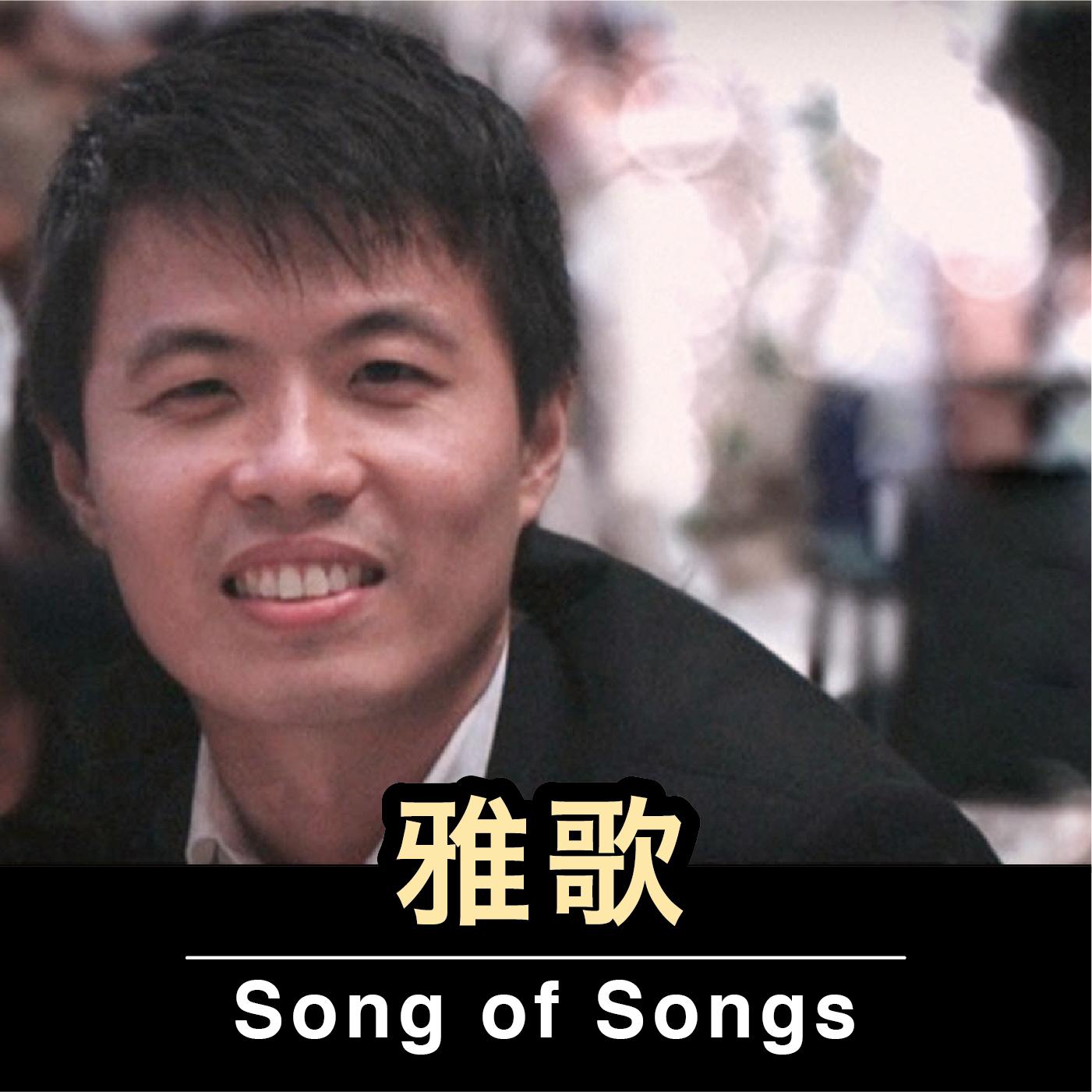 圣经--22雅歌总览 (朱志山牧师)[新加坡基督生命堂] 门徒培训讲道