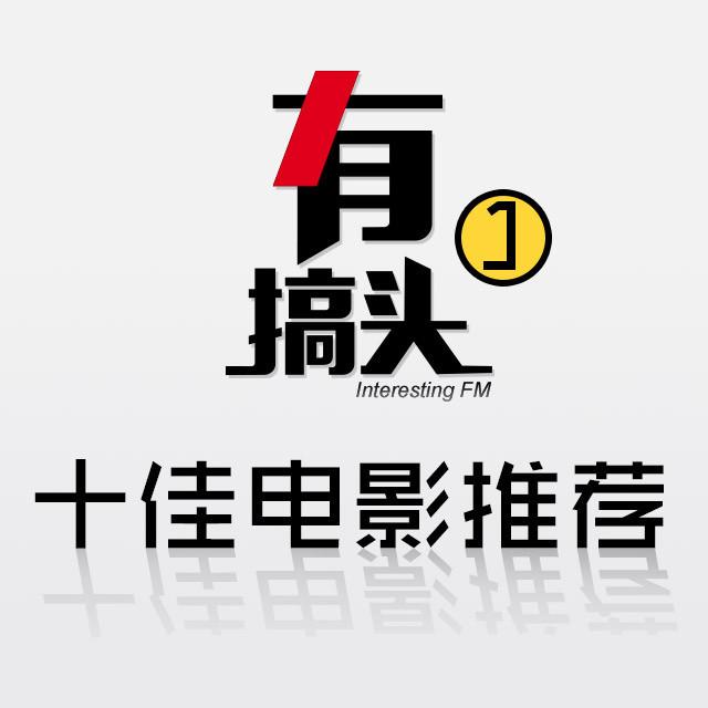 vol.37年度十佳电影推荐
