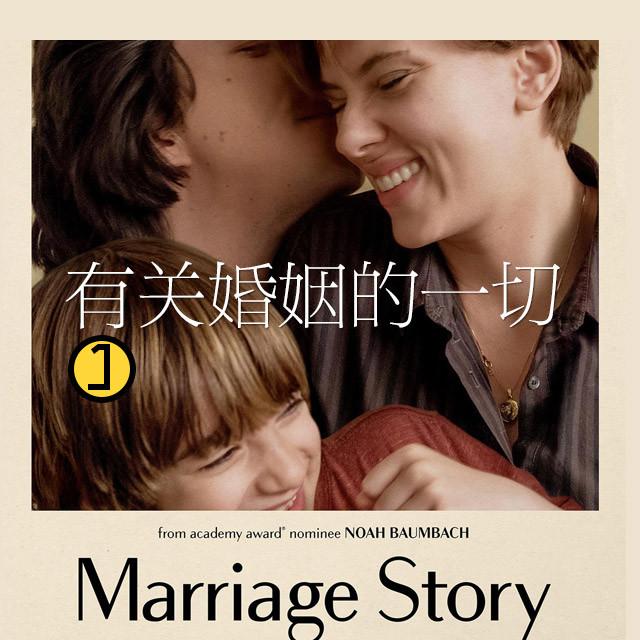 vol.38《婚姻故事》有关婚姻的一切