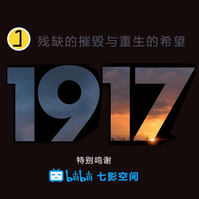 vol.41《1917》残缺的摧毁与重生的希望