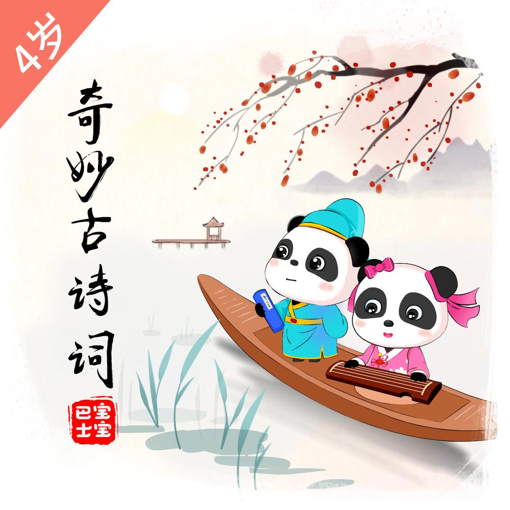 【4岁+入门版】《行宫》唐诗-元稹-闲坐说玄宗