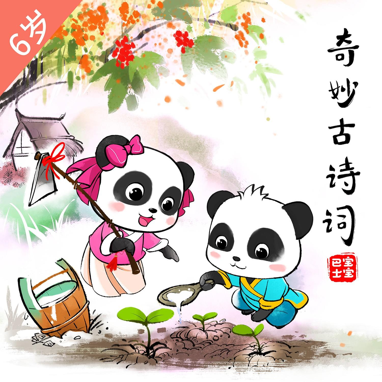 【6岁+进阶版】《己亥杂诗(其五)》清-龚自珍-化作春泥更护花
