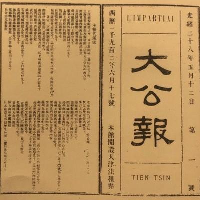 中国第一家百年老报《大公报》