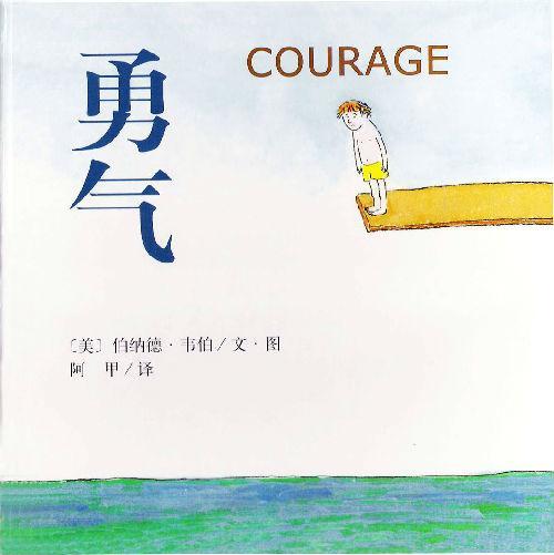 49 勇气 Courage