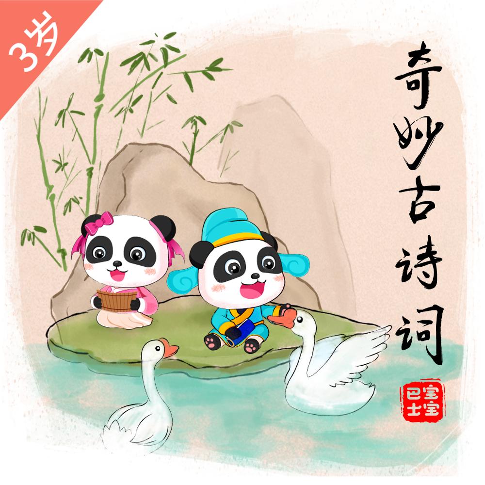 【3岁+入门版】《绝句二首(其二)》唐诗-杜甫-江碧鸟逾白