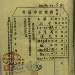 中国第一家电影院