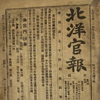 中国第一份政府报纸
